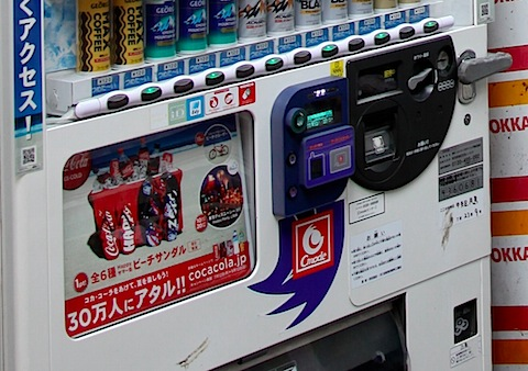 Cellphone-enabled Vending Machine
