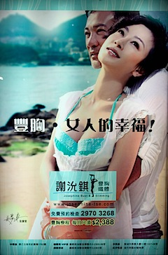 Hong Kong Beauty Ad