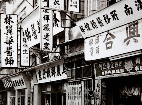 Dental Clinics in Kowloon Walled City